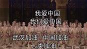 日本松山芭蕾舞团为中国武汉加油、用中文演唱中国国歌.