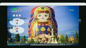 呼伦贝尔新闻综合频道2020.1.31 18:54:11-18:55:02转播内蒙古新闻联播的片尾