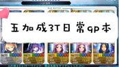 【fgo】无五星也能刷的快乐3t日常qp本,还是五加成!