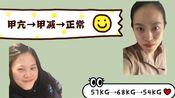 甲亢-甲减-正常 57Kg-68KG-54KG 减肥分享(一)