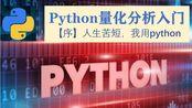 Python量化分析入门   【序】人生苦短,我用python