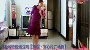 文雯穿心村广场舞《马头琴的传说》