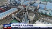 山东嘉祥梁宝寺煤矿事故:11名被困人员全部升井