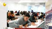 硕士研究生考试下周一正式报名 初试时间12月24日