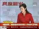 视频: 黑龙江卫视 共度晨光20100304两部委通知取消高校招生入学体检中乙肝检测