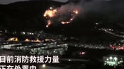 [大超]江苏省连云港市花果山旅游区突发山火,燃烧面积2000亩,消防人员一直在努力中。。