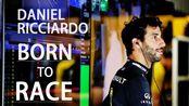 丹尼尔.里卡多|个人向|混剪|Daniel Ricciardo|Born To Race