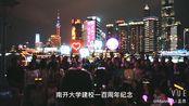 南开百年上海亮灯现场