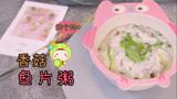香菇,鱼片,煮一煮,12个月宝宝不能少的营养粥!