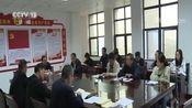 """[朝闻天下]""""不忘初心、牢记使命""""主题教育进行时·江苏扬州 以群众获得感检验主题教育成效"""