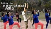 薄壳米早年跳舞视频(未流出版)