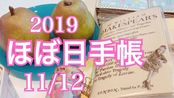【nattsun】(Hobonichi)2019no.64[2019年11月22日]