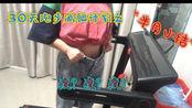(16/30)1个月跑步减肥计划之半月小结,块来看看究竟瘦了几斤!!!