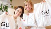 佐藤優里亜   和Erica逛街的购物分享~~UNIQLO:GU穿搭~~chanel:suqqu彩妆~~