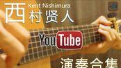 新生代明日之星!西村贤人Youtube演奏合集【Kent Nishimura】
