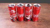创意DIY,后悔喝完可乐就丢了易拉罐,达人教你用它制作简易烧烤架