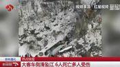【新闻眼江苏卫视】热点快报 吉林通化 大客车侧滑坠江 6人死亡多人受伤