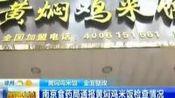 """食品安全追溯""""黄焖鸡米饭""""全面整改 南京食药局通报黄焖鸡米饭检查情况 131110 新闻360_标清—在线播放—优酷网,视频高清在线观看"""