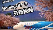 JCwings中国南方航空Boeing787-9 1/400 开箱