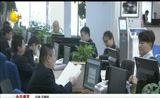 [辽宁新闻]大连市推行行政审批告知承诺制