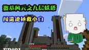 【阿萌】+《我的世界》九层妖塔1:误入西域大陆,阿萌能从九层妖塔中救下小白吗?