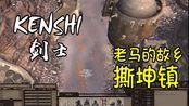 【小臣实况】沙克王国斯昆镇-KENSHI-盗圣的传奇人生-EP13