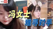 【学历警察】斗鱼鬼见愁冯女士难寻对手,险些允封连麦妹妹!