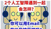 【搞笑向】你可以用Email发给我披萨饼吗?