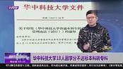 华中科技大学18人因学分不达标本科转专科 教育部给予肯定