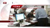 """国管公积金部分提取业务将""""零材料""""办理 北京新闻 160820—在线播放—优酷网,视频高清在线观看"""