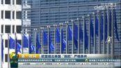 """0001.中国网络电视台-[第一时间]欧盟提出英国""""脱欧""""严格条件_CCTV节目官网-CCTV-2_央视网()[超清版]"""