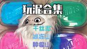 【玩泥合集】富婆量千丝泥+冰冻山+肿瘤山
