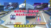 QQ飞车手游:勋章A星空猎手比氪金A双生战神差多少,来个数据对比