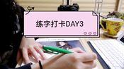 Brush Lettering练习|练字打卡DAY3