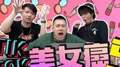 马来西亚华裔看抖音TIKTOK美女癌5.0 【女友不在 就是狼性大發!】reaction反应视频