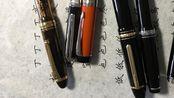 从练字的角度浅谈欧美钢笔(万宝龙149、百利金800、派克大豆、威迪文至尊)
