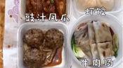 七个柚子(11.23)——红米肠/牛肉肠粉/流沙包/凤爪/虾饺