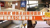 [香港人遊台灣·宜蘭篇] #01 山形閣|秋風起 當然要去宜蘭泡溫泉! 機場過去只用一個半小時!