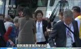 [新闻30分]朝韩离散家属团聚活动 韩方寻亲人员启程前往金刚山