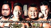 Wrestle-1 11.27後楽園ホール