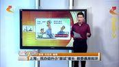 """上海:民办幼升小""""面试""""家长 教委通报批评"""