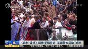 """《哈利·波特》前传手稿失窃 英国警方求助""""哈迷"""" 上海早晨 170514"""