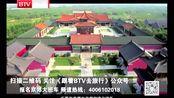 20180623BTV生活·翠微大班车之唐山金沙滩-下