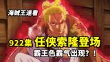 """海贼王922集剧情速看!""""任侠""""索隆出手,霸王色霸气再次出现?"""