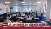 上海:逾70家企业研发生产 核酸检测试剂盒有保障