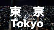VLOG 03: 迟到12个月的东京跨年流水账