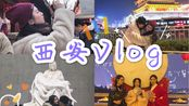 潮汕人的旅行VLOG~跟我一起游西安吧|陕历博|兵马俑|大唐芙蓉园|汉服|大唐不夜城|白鹿原滑雪|地道美食