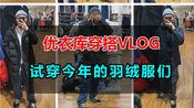 优衣库穿搭Vlog | 50秒带你看完今年优衣库的所有羽绒服,哪款最好看?在门店试穿优衣库的羽绒服!