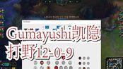 【rank存档2.15】skt.gumayushi凯隐(红)打野12.0.9