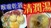 {{越煮越好}}秋分靚湯 + 花甲蒸蛋